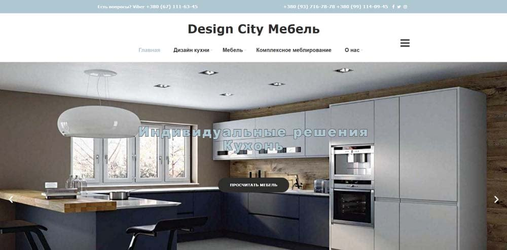 Design City Мебель